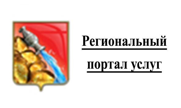 Региональный портал услуг