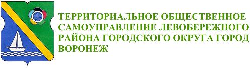 Территориальное общественное самоуправление Левобережного района городского округа город Воронеж